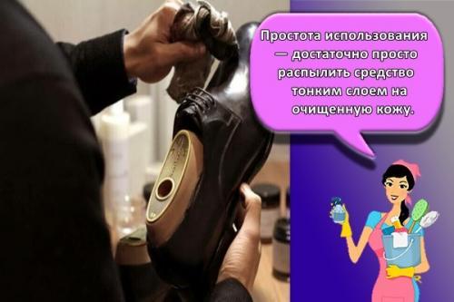 Средство по уходу за кожаной обувью. Обувная косметика